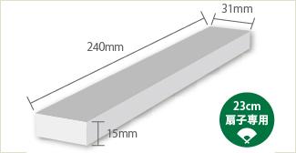 23cm扇子用紙箱