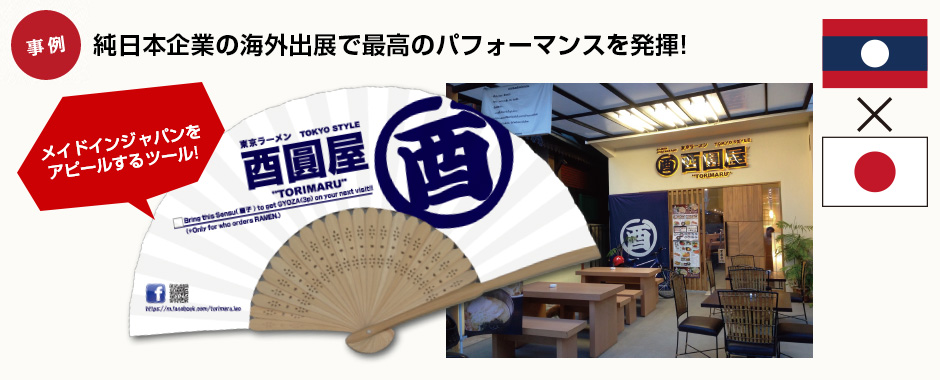 事例 純日本企業の海外出展で 最高のパフォーマンスを発揮!